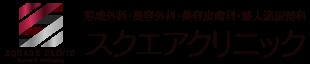 スクエアクリニックロゴ